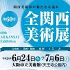第60回全関西美術展