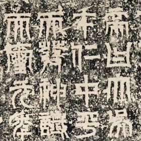 江左の風流-六朝石刻書法-