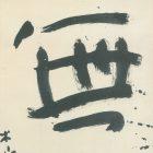 The 200th Anniversary of Beizan Miwada's Birth: from the Hatsujiro Yamamoto Collection at the Nakanoshima Museum of Art, Osaka
