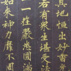 Buddhist Manuscripts –From Tempyo to Kamakura period